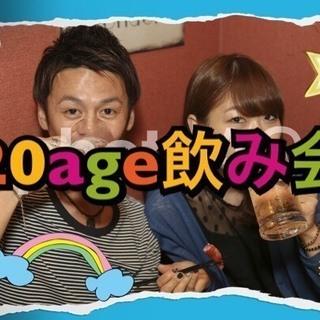 10/2(月)20:00~ 20代のための飲み会 第9回目♪