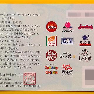 すかいらーくの株主優待券3000円分 送料込み