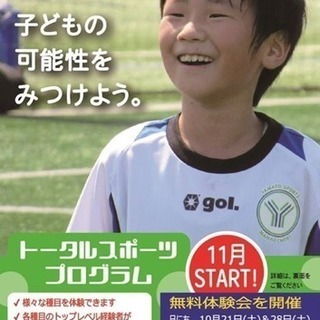 「トータルスポーツ」プログラム無料体験会‼️