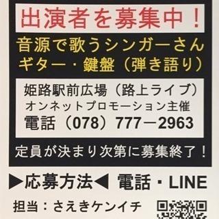 姫路市駅前広場「路上ライブ」出演者募集中♪