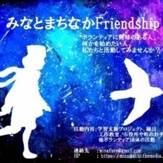 みなとまちなかFriendship...