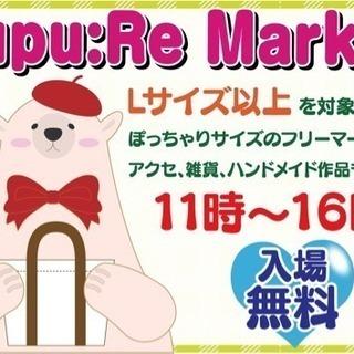 11/5★ぽっちゃり・大きいサイズのフリーマーケット