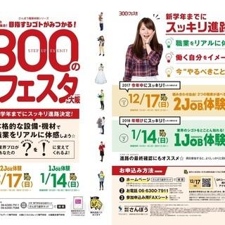 【無料送迎バス運行!】奈良県の高校1・2年生必見!【300のシゴト...