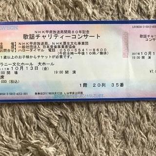 NHK歌謡チャリティーコンサートチケット