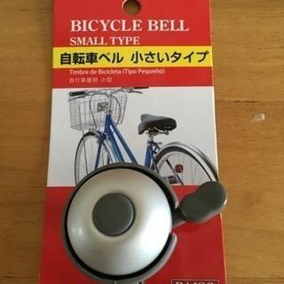 未開封、自転車に取り付けるベル