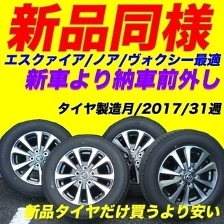 ◇新品同様◇タイヤ+アルミホイール格安セットESQUIRE/NOA...