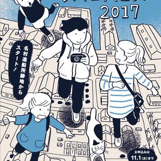 北加賀屋シティロゲイニング2017