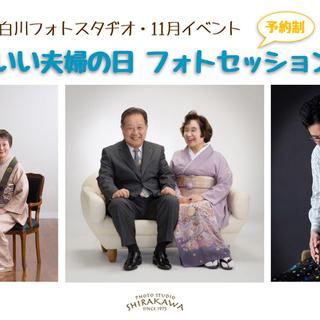 仲良し夫婦カップルの撮影会【いい夫婦の日フォトセッション】11月限定開催