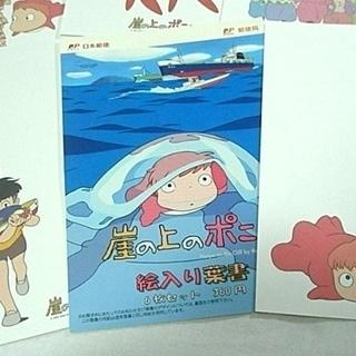 日本郵便 未使用「崖の上のポニョ」絵入り葉書6枚