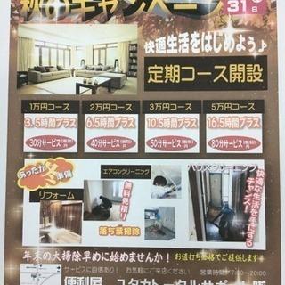 株式会社ユタカトータルサポート隊
