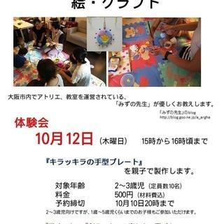 お子さまとおかあさまの絵画・クラフト教室