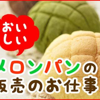 【急募!】10月限定メロンパン販売のお仕事☆