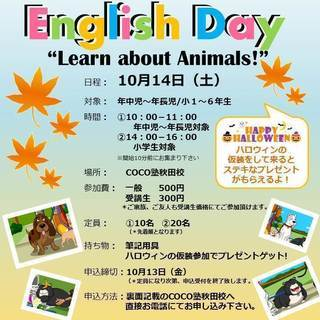 English Dayのご案内(要予約)