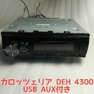 格安 カロッツェリア DEH 4300 USB AUX スマホ対応