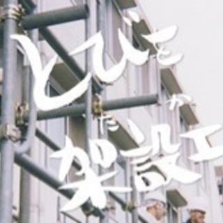 東京で鳶・土工を職にしたい方大募集!!