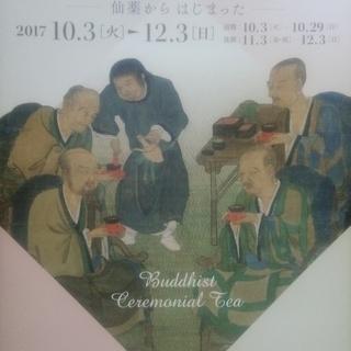 【茶道具:新品未使用】 美術館招待券 茶道資料館 「仏教儀礼と茶 ...
