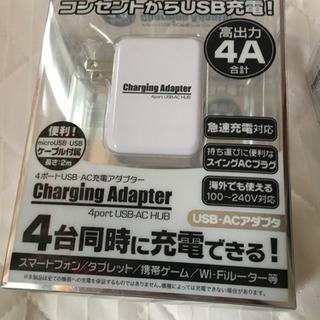 新品 4ポートUSB AC充電アダプター