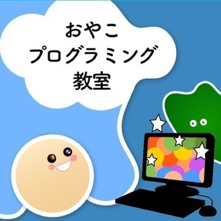 ●無料!おやこプログラミング体験会(※先着です)