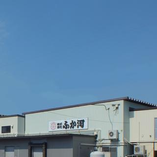 【短時間】食品工場内製造・パック詰めスタッフ 株式会社ふか河本社工場