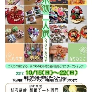 百年の蔵 ~喫茶&ギャラリーTSUU~ 和小物二人展