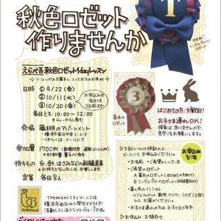 10月11日 秋色ロゼット1dayレッスン ハンドメイド講習会