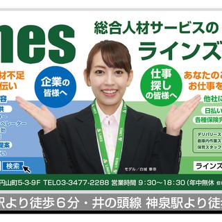 【お菓子、ジュースの検品作業】時給¥1200、日払い可!!!