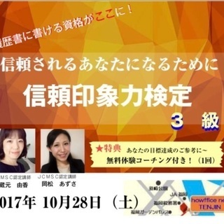 履歴書に書ける!【信頼印象力検定 3級】10/28(土) 福岡 天...