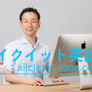 オンラインで専門的に英語を教えています。