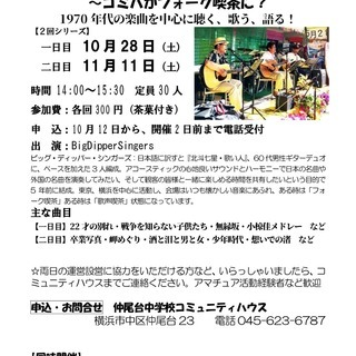 大人のフォーク横丁 ~コミハがフォーク喫茶に?~ 1970年代の楽...