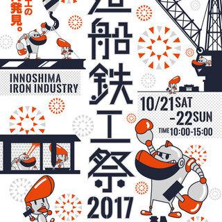 日本最大級のスケール感のある大規模な工場ツアー開催! 「造船と鉄工...
