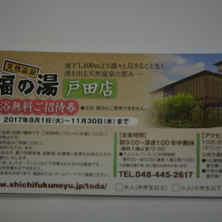 ス-パ-銭湯七福の湯 戸田店