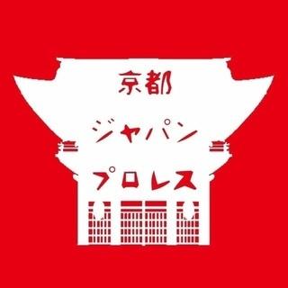 京都ジャパンプロレス
