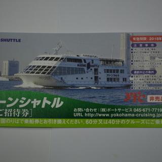 マリ-ンシャトル船の旅