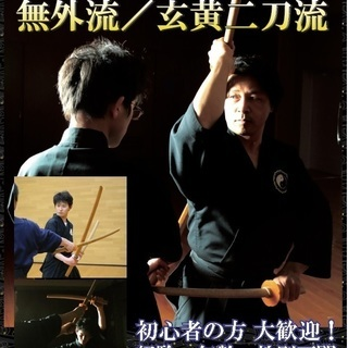 江戸時代から伝わる居合、剣術。無外流を習いませんか?