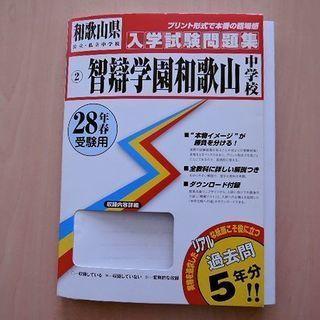 入学試験問題集 平成28年春受験用 智弁学園和歌山中学校