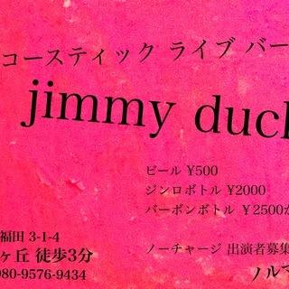 10/7 10/14 jimmy duck オープンマイク