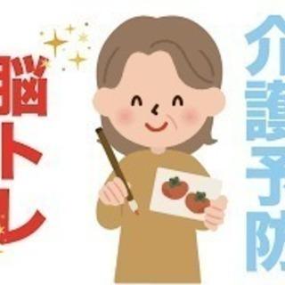 脳トレ運動 第2・4木曜日 13:00から13:30