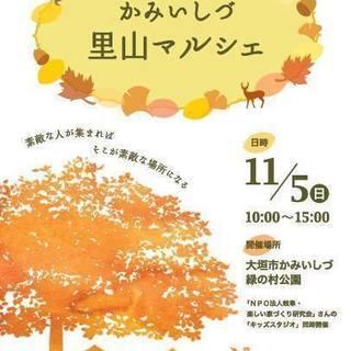 秋のかみいしづ里山マルシェ&キッズスタジオ