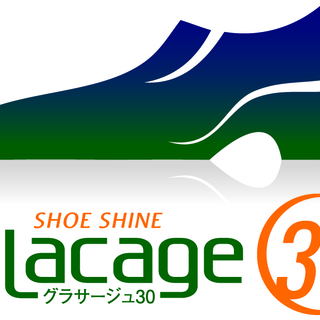 宅配 靴磨き・修理・靴クリーニング グラサージュ30の画像
