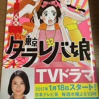 東京タラレバ娘1〜7巻セット