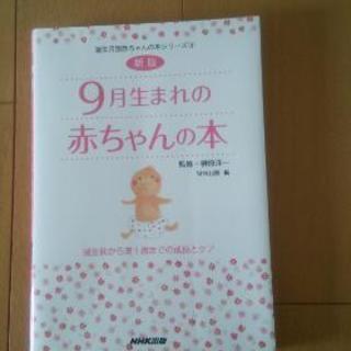未使用品「9月生まれの赤ちゃんの本」NHK出版