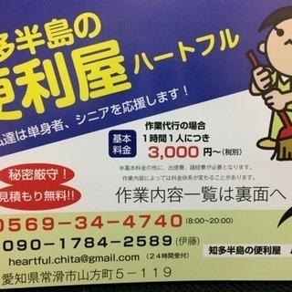 知多半島の便利屋・おそうじ屋 ハートフル 【常滑市にて活動…