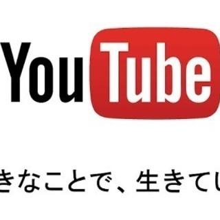 【大阪】Youtuberメンバー募集!!