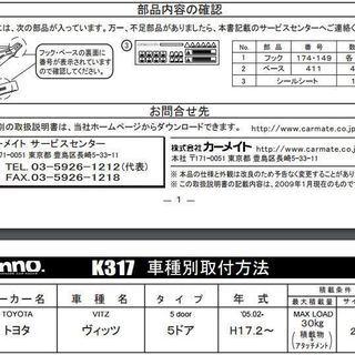 inno ベーシック取付フック K317 トヨタ ヴィッツH17.2~