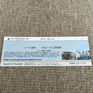 ガトキン✳︎小中学生✳︎1日招待券