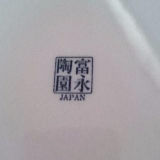 《値下げ》万古焼き 富永陶園 大皿 − 埼玉県