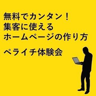 【無料でカンタン、集客に使えるホームページの作り方がわかるペライチ...