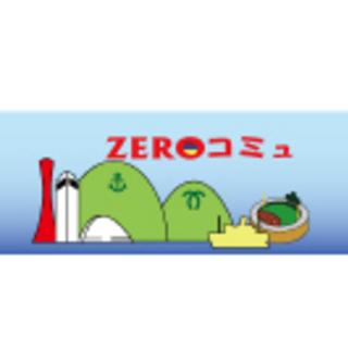 医療・介護の交流会(阪神間) 「ZEROコミュ~vol.1」開催い...