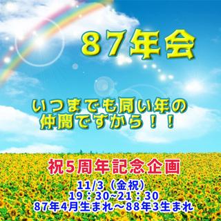 【*11/3(金祝)5周年記念!87年会!!*】*10/4更新…1...