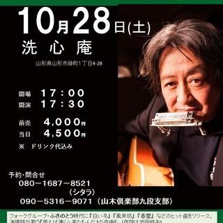 10月28日(土)山木康世ライブ